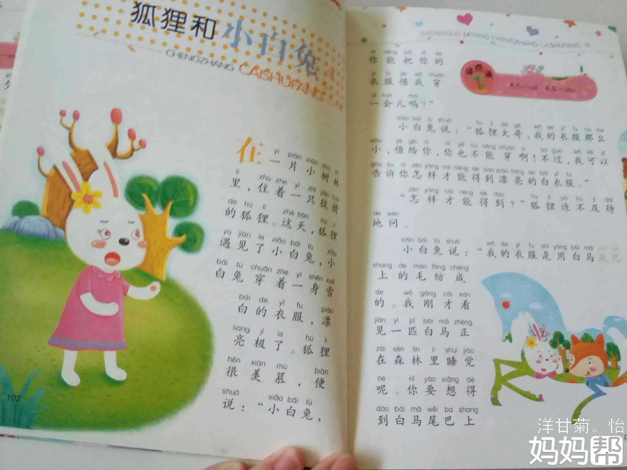 小学生  【书籍简介】:从一年级做起,建议我大宝宝开始默读童话故事图片