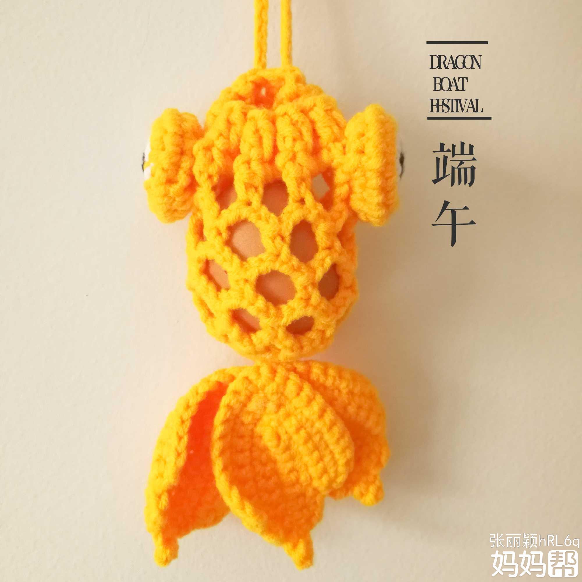 给宝宝做个小金鱼蛋袋吧