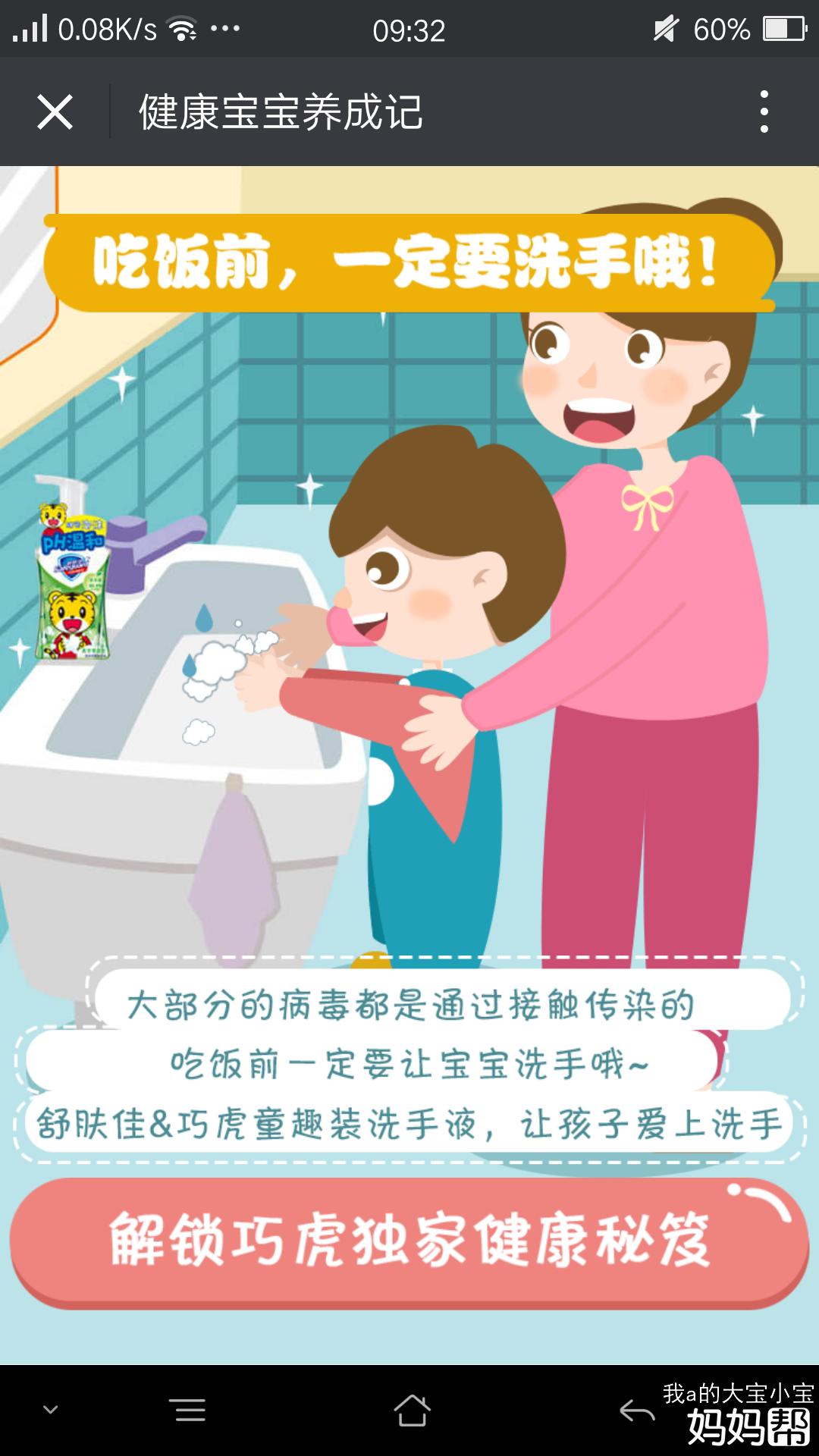 然后吃饭,每次我都是告诉宝宝洗手很重要,饭前便后要洗手,小手洗净不
