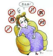 【孕期打怪記】+感冒咳嗽解決法