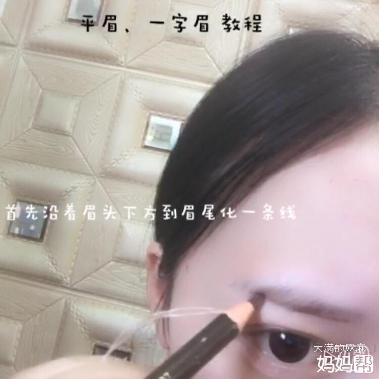 【美人制造】日常眉形画法教程