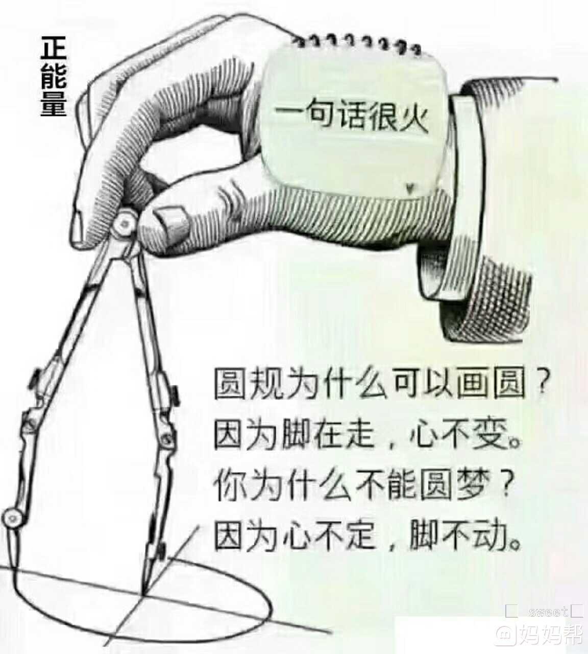 圆规为什么可以画圆,因为脚在走心不动[强]你为什么不能圆梦,因为你是