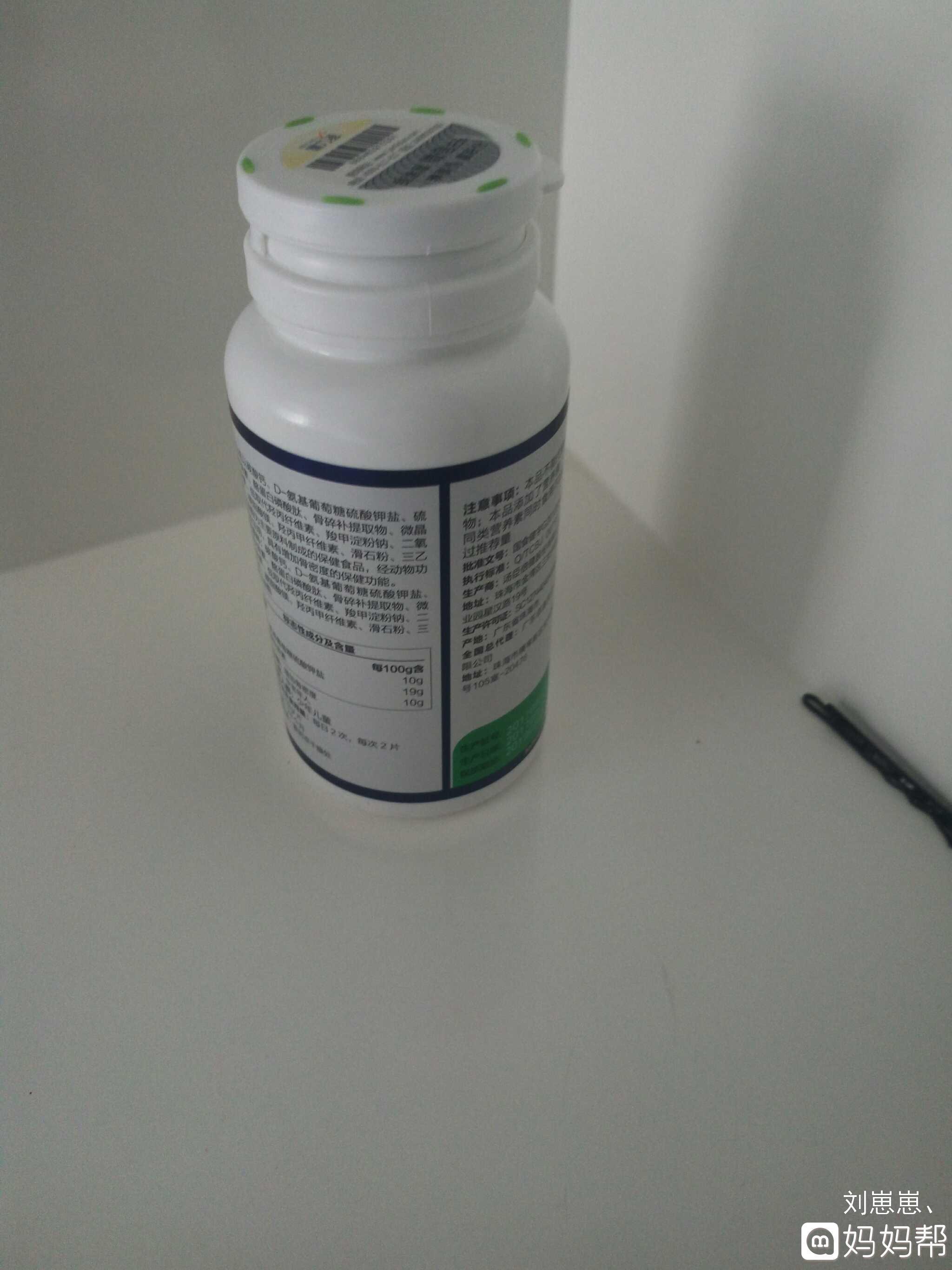 汤臣倍健健力多氨糖硫酸软骨素钙片成人中老年补钙钙片 ... -京东