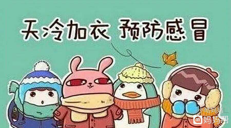 幼儿园秋冬季节预防感冒温馨提示!(转给家长)