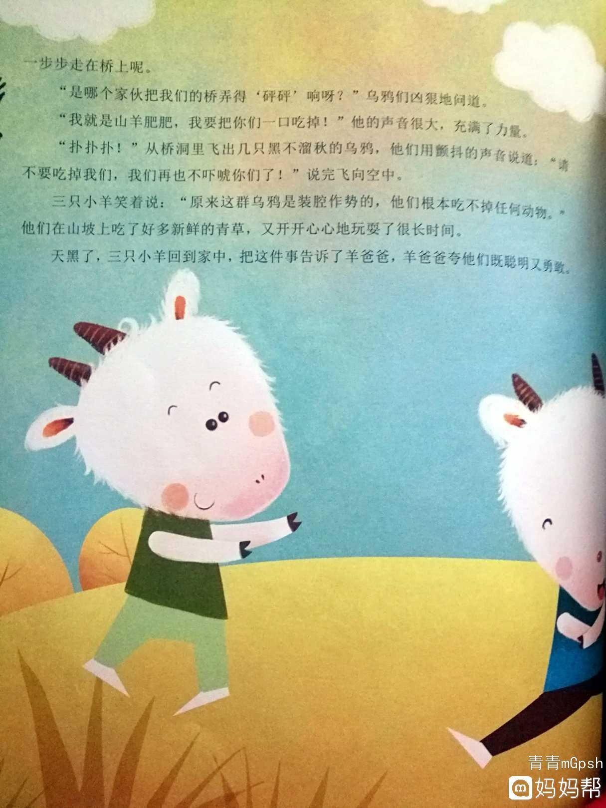 小羊过桥的故事图片