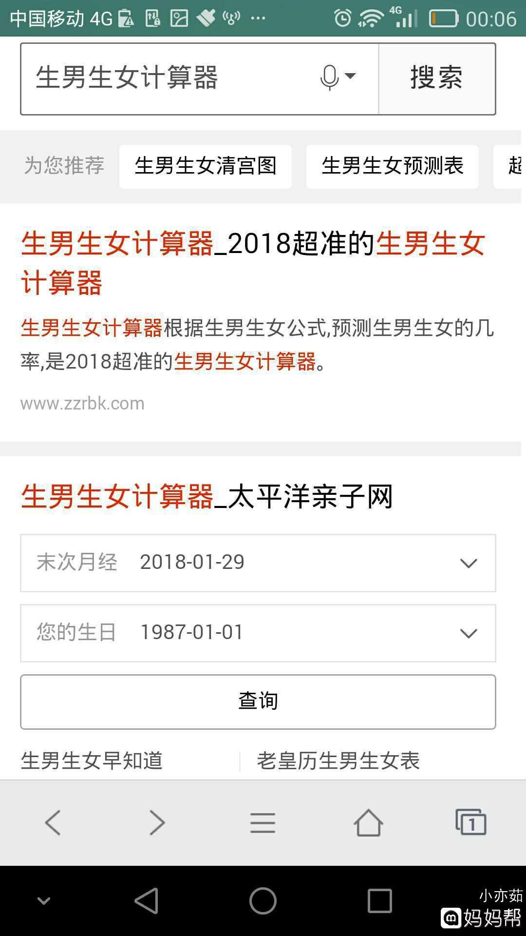 2020年生男生女清宫图计算方法_360问答