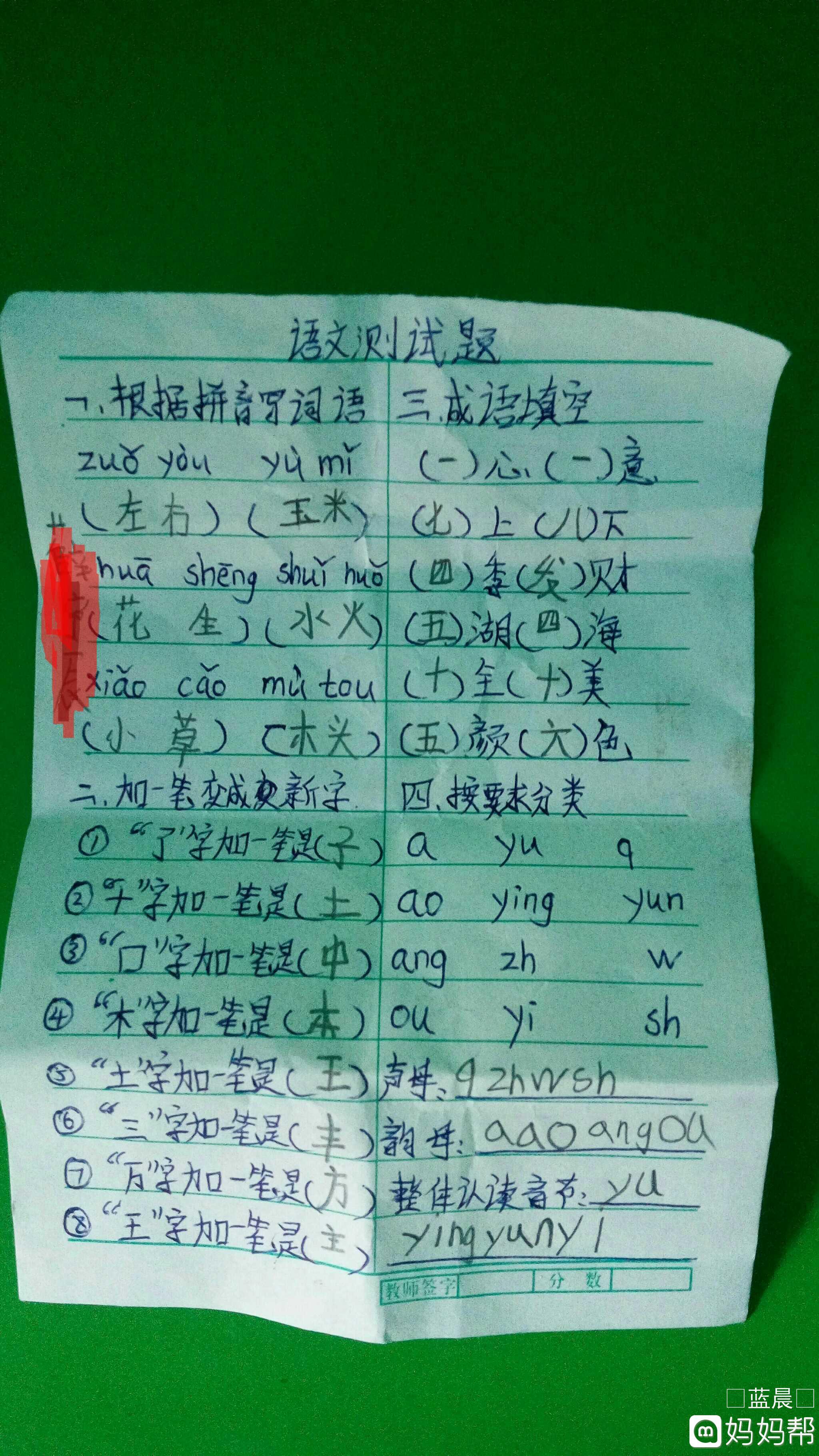 宝贝现在幼儿园学前班,这是昨天的作业,写的字比以前好多了,不错有