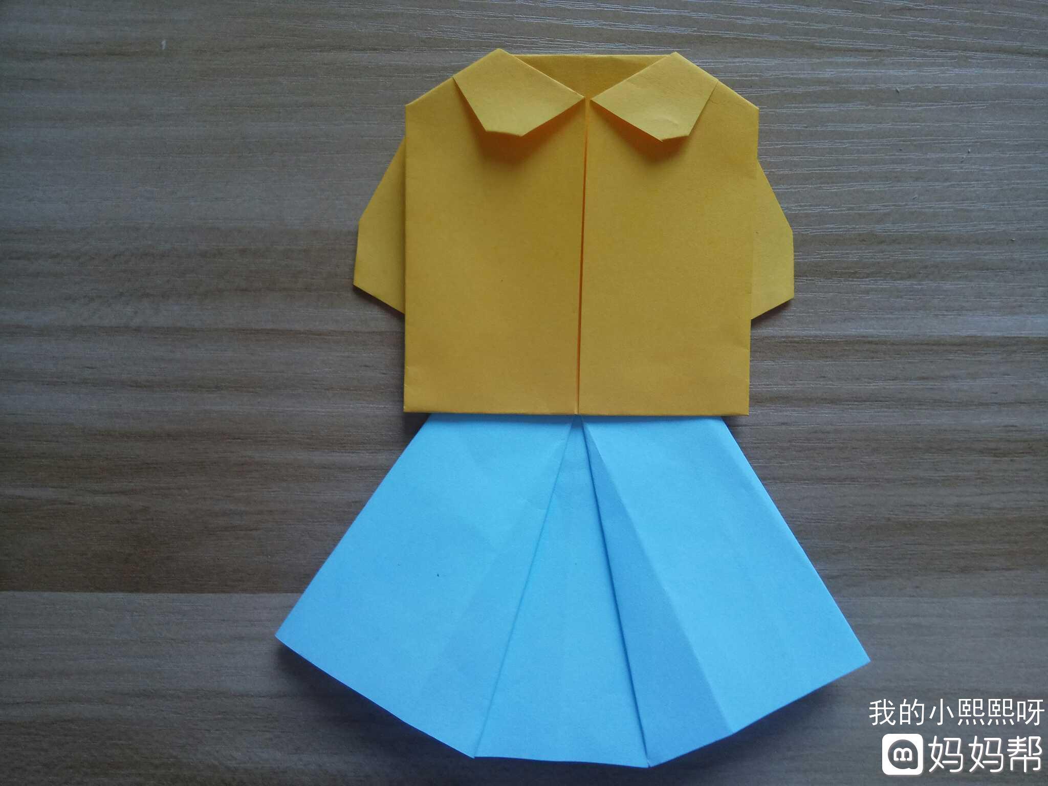 同趣style#创意折纸——裙子套装