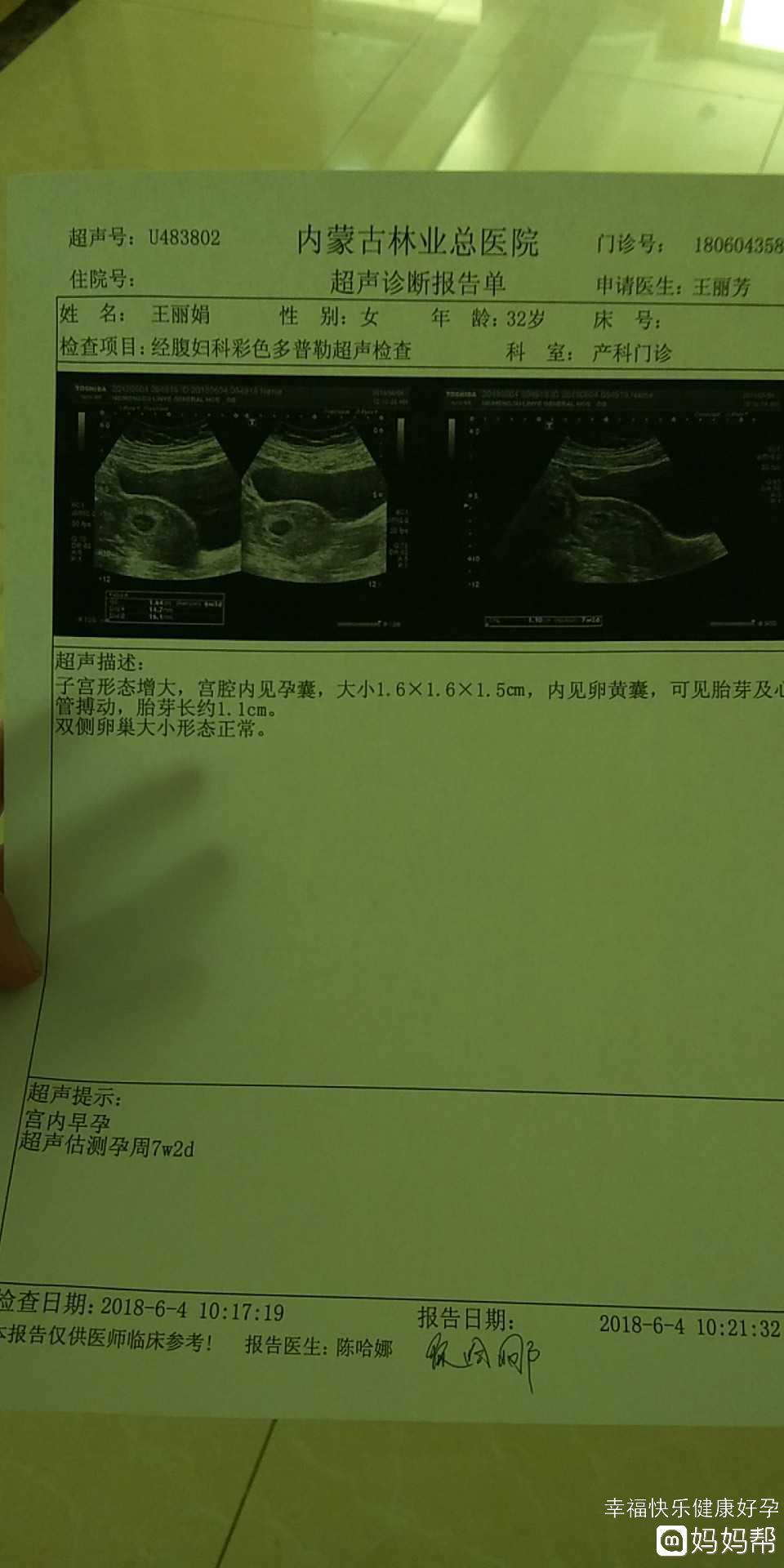 孕期检查没有胎芽是什么问题