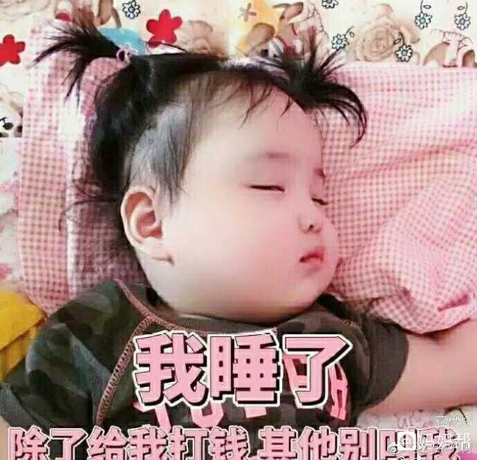 累死宝宝了带字表情 搜美网