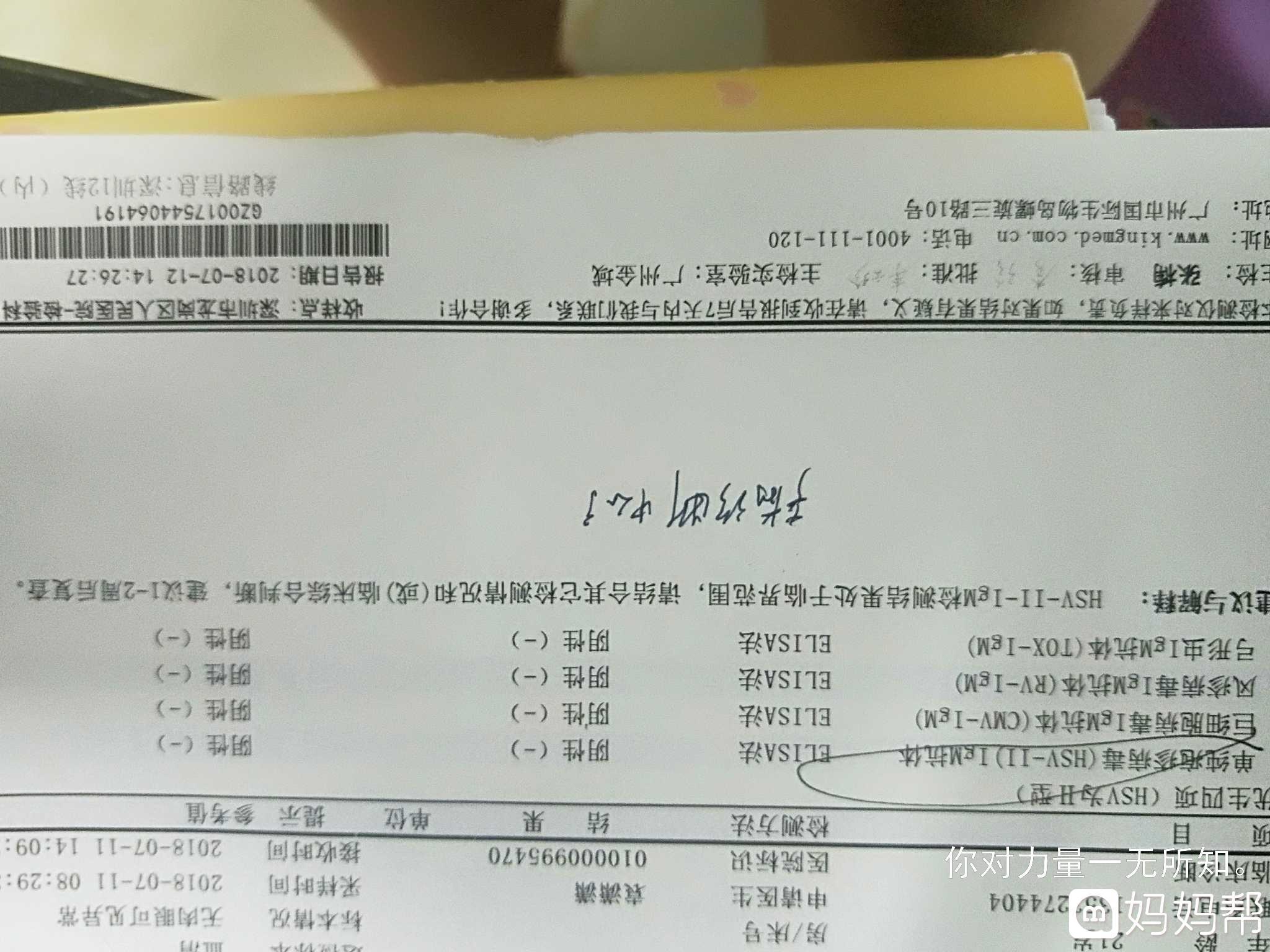 eb病毒 检查_检查乙肝病毒_病毒五项检查