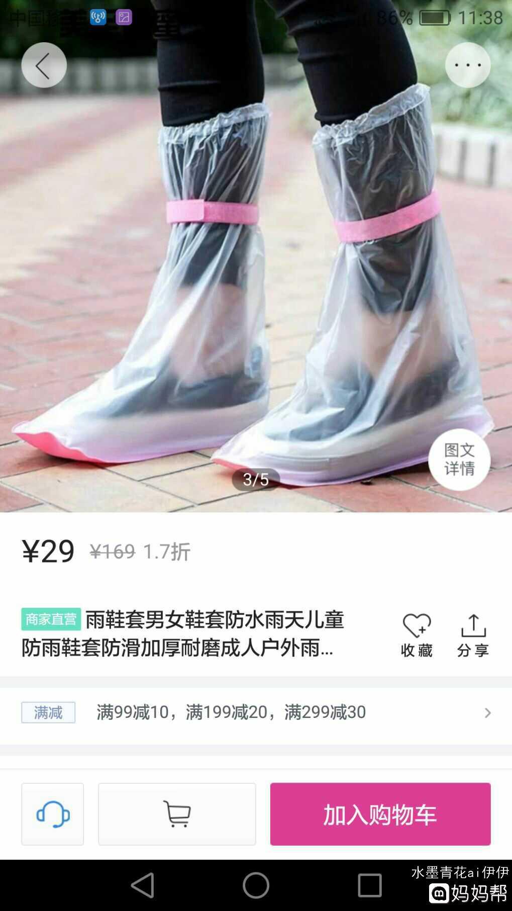 鞋套裁剪步骤图