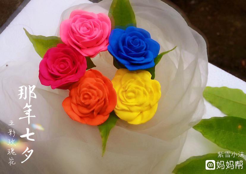 【七夕手工派对】做束黏土玫瑰花,我们一起快乐过七夕