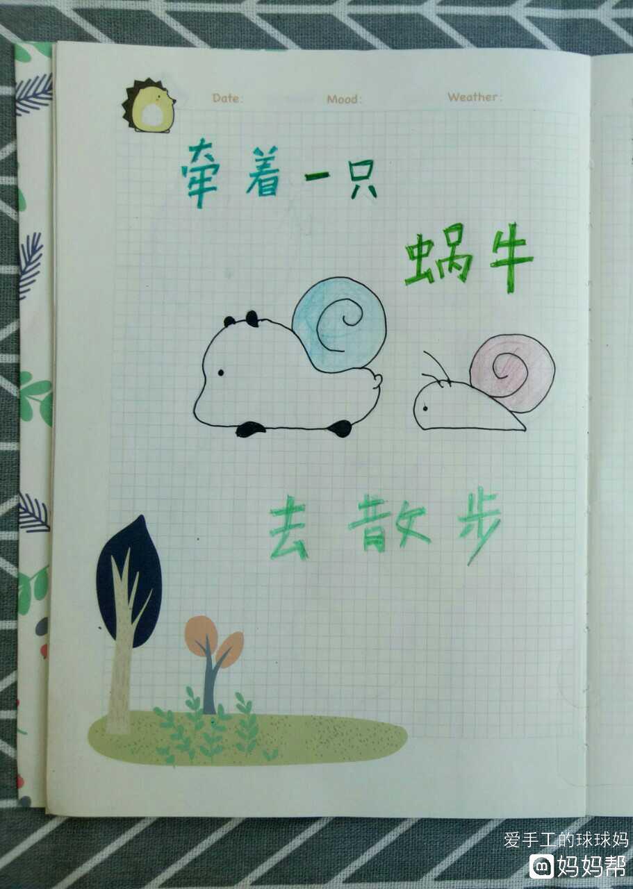 儿童彩色简笔画古诗