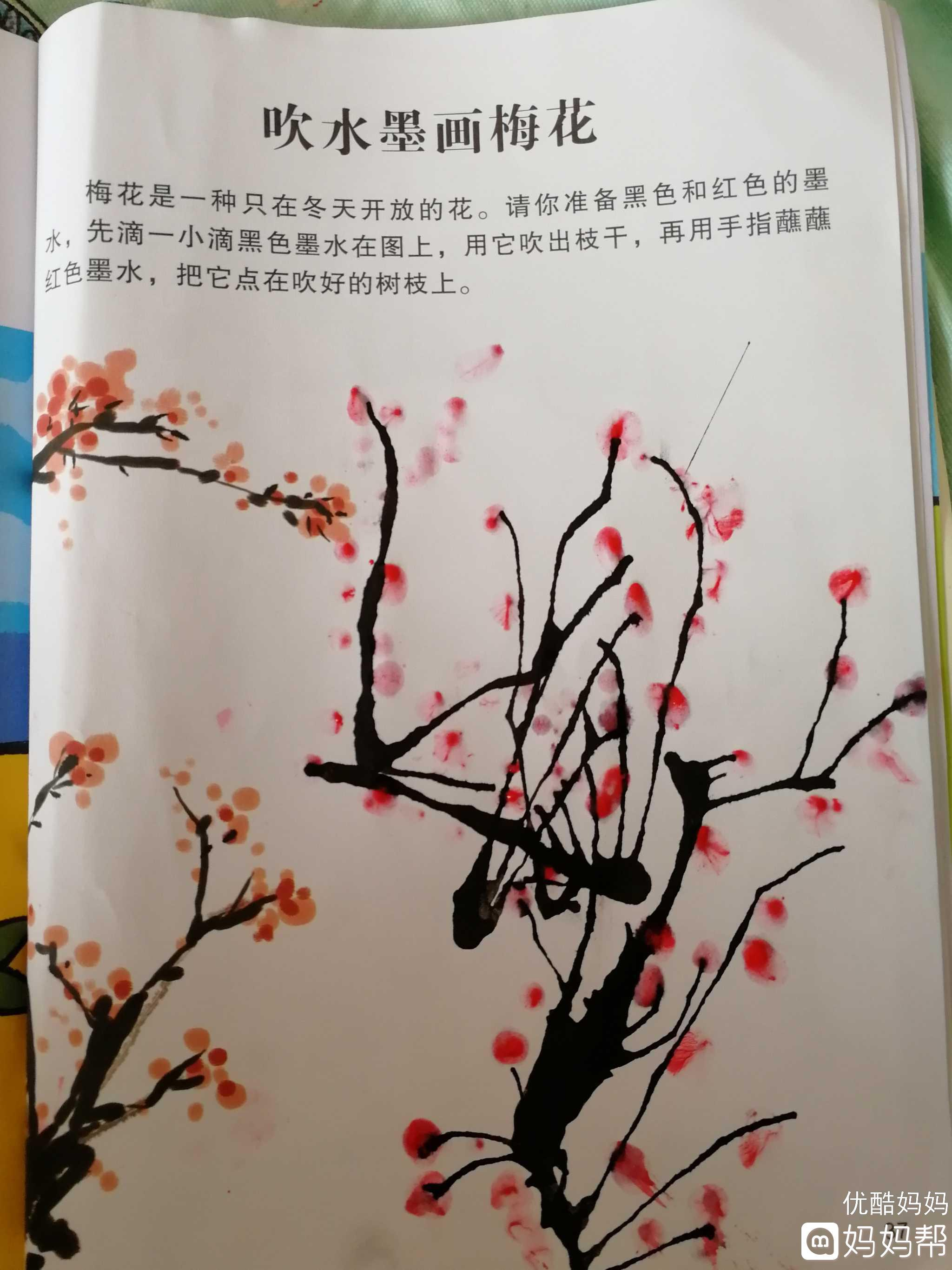 吹水墨画梅花 - 幼儿园的故事 - 妈妈帮