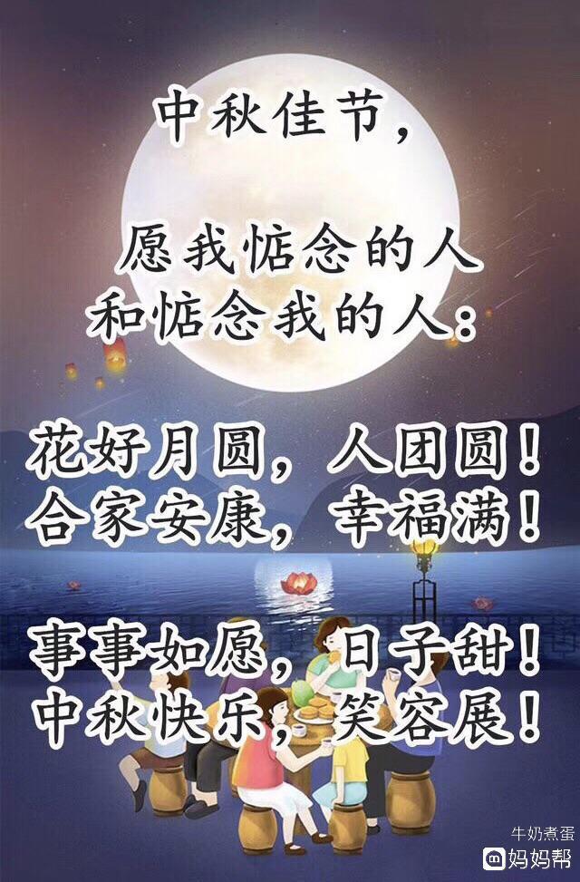 祝,大家中秋节快乐,合家幸福团圆,家庭幸