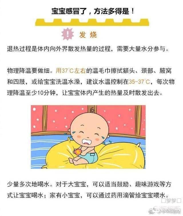 1-3岁,辨别宝宝咳嗽、流鼻涕、着凉、发烧,及8