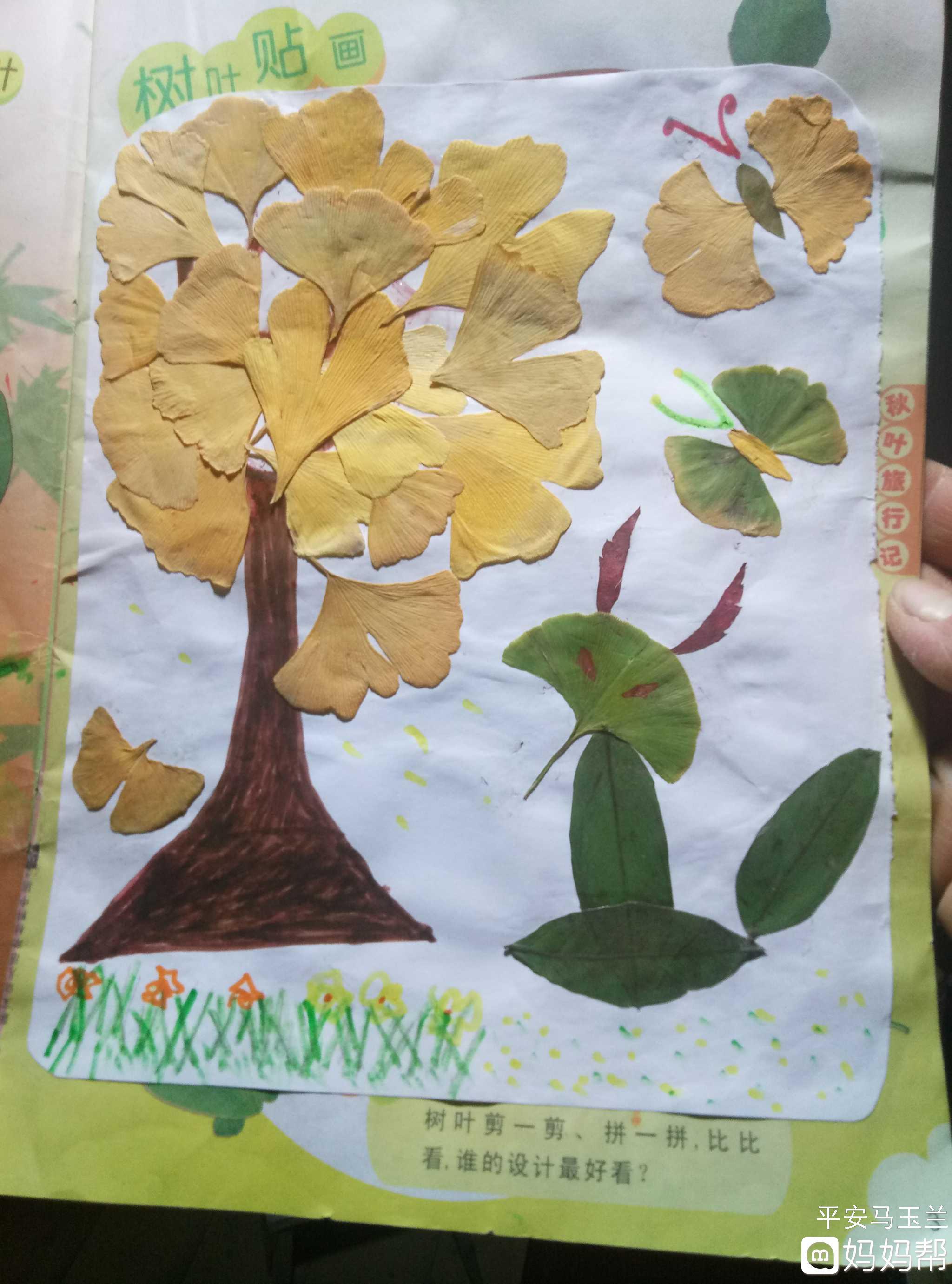 【树叶手工】+秋天的景色!图片