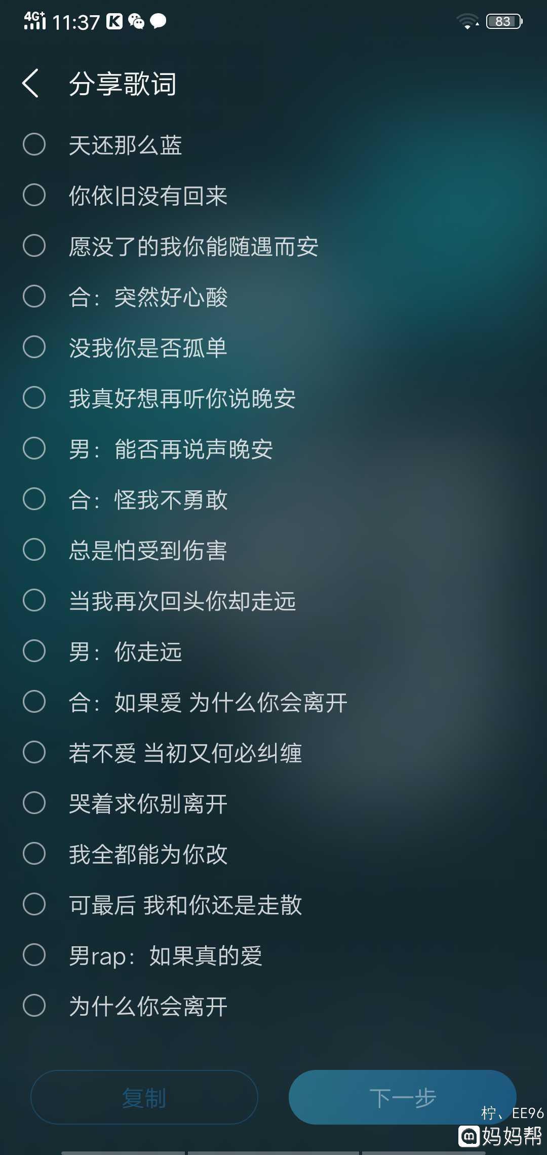 不爱又何必纠缠Mp3歌词下载-威仔、阿夏-Lrc歌词网