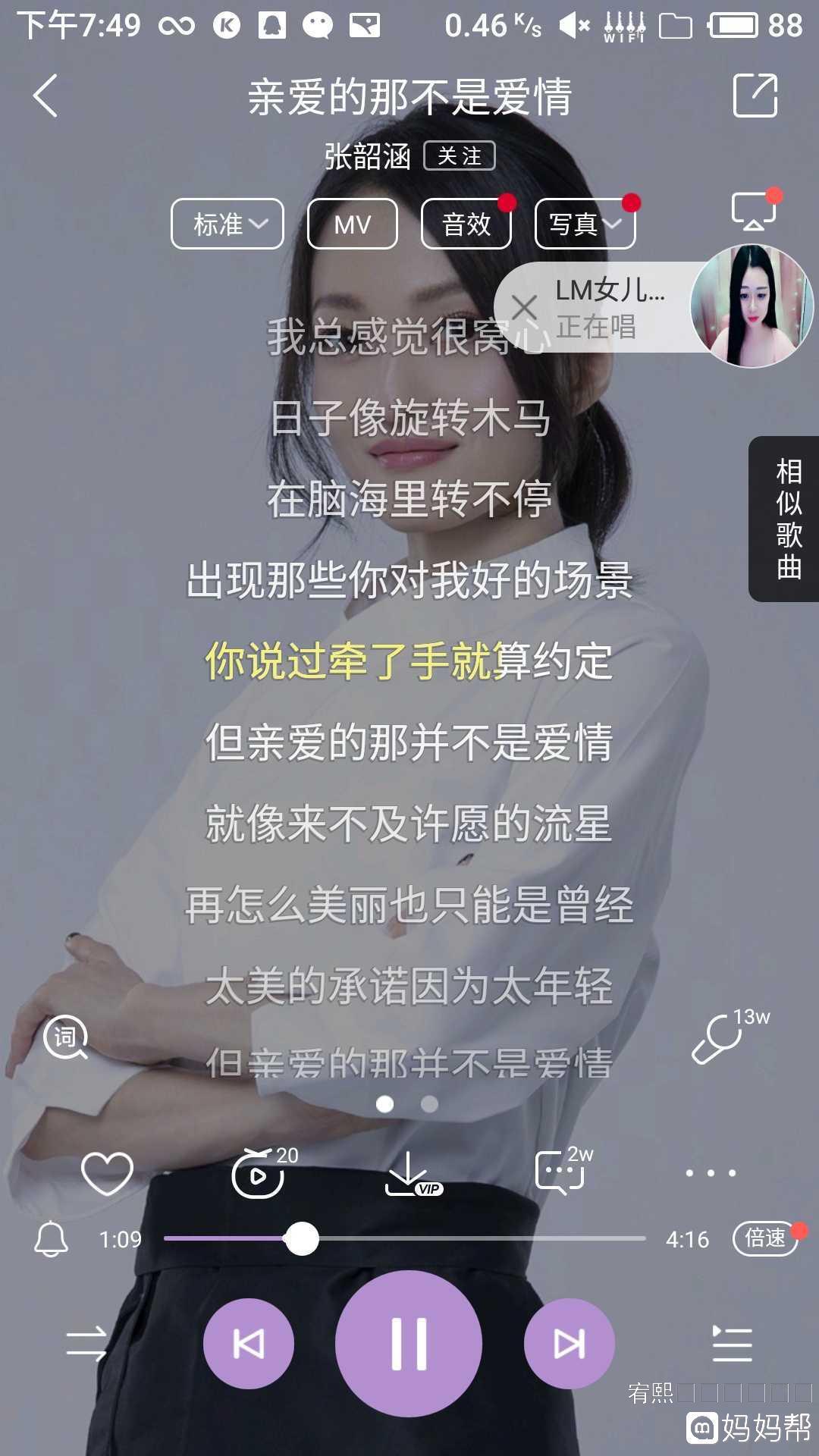 我最亲爱的mp3_求 张惠妹 我最亲爱的 MP3 下载
