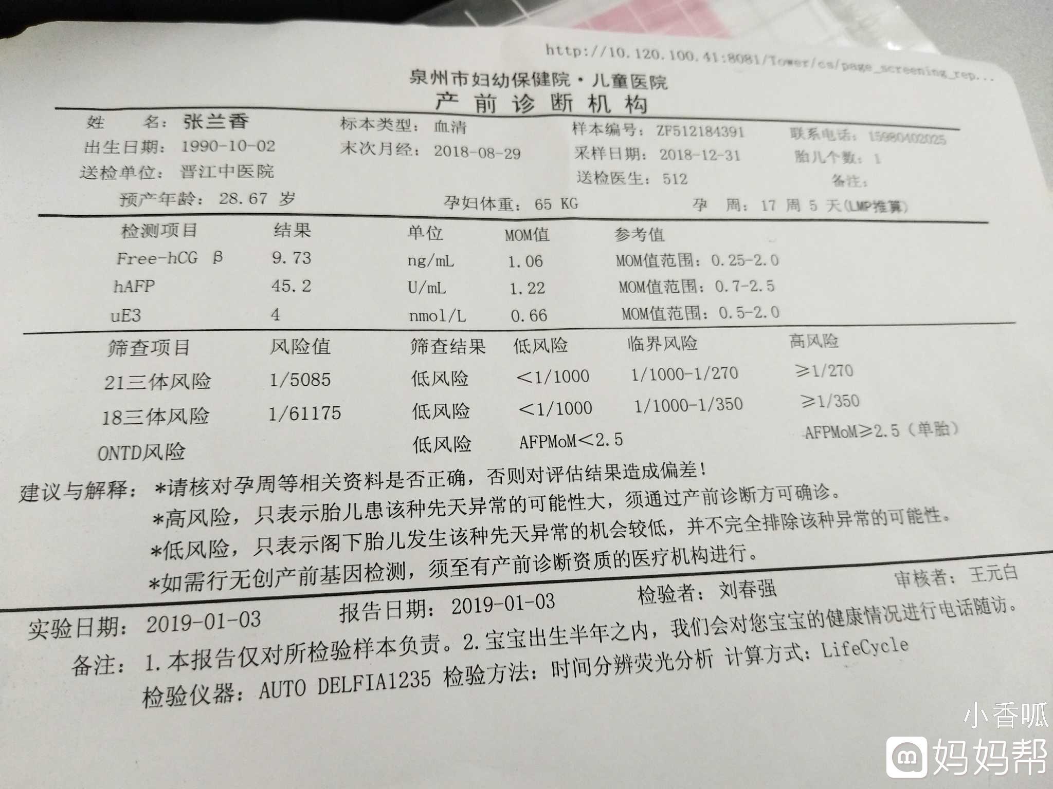 唐氏筛�Lzhny�+K�K��_唐氏筛查