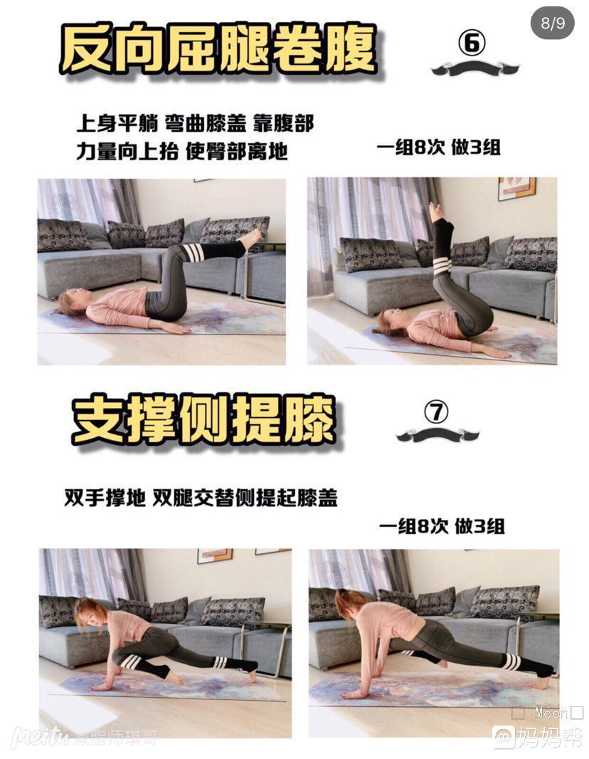 坚持减肥,小腹瘦得快[抱抱]#产后运动#只缠保鲜膜运动瘦腿图片