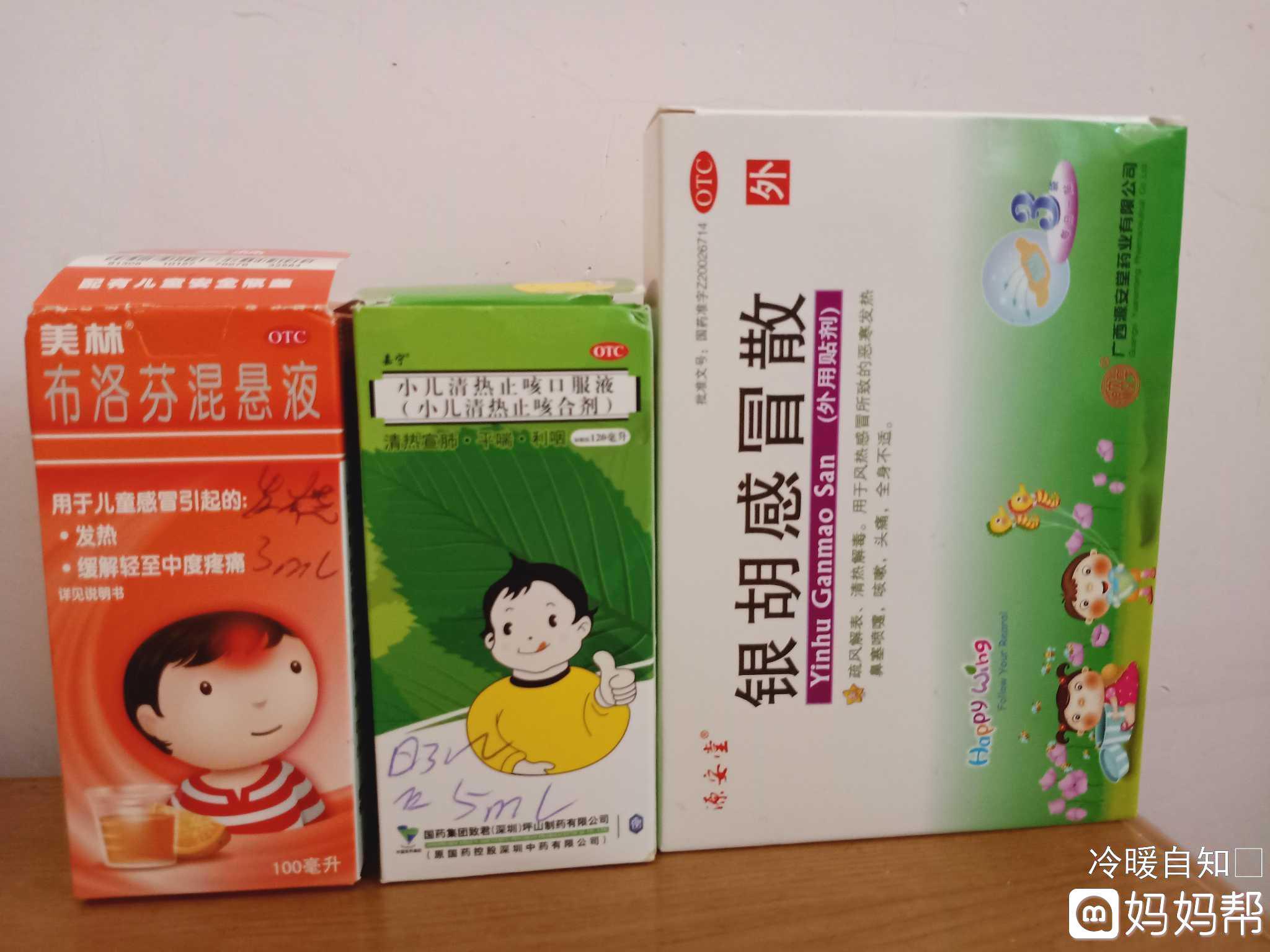 儿童感冒常用中成药推荐  推荐小儿感冒中成药