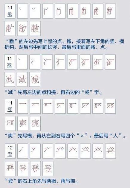 语文老师发怒 这30个汉字笔顺,十个学生九个错