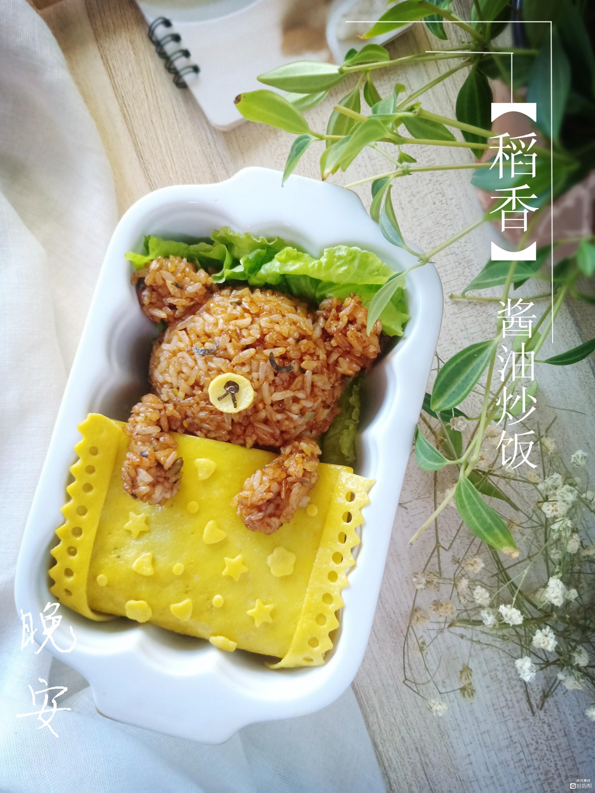 食材:米饭,酱油,鸡蛋,葱,蒜头,食用油,海苔,生菜  做法:1,摊鸡蛋饼图片