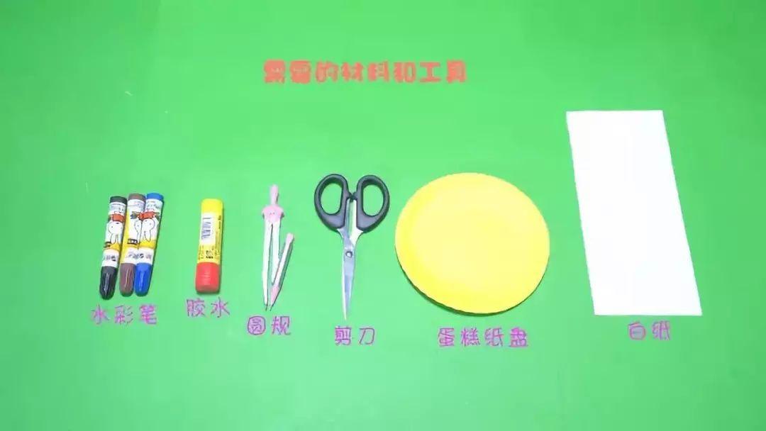 准备材料:画笔,胶水,圆规,剪刀,蛋糕纸盘,白纸