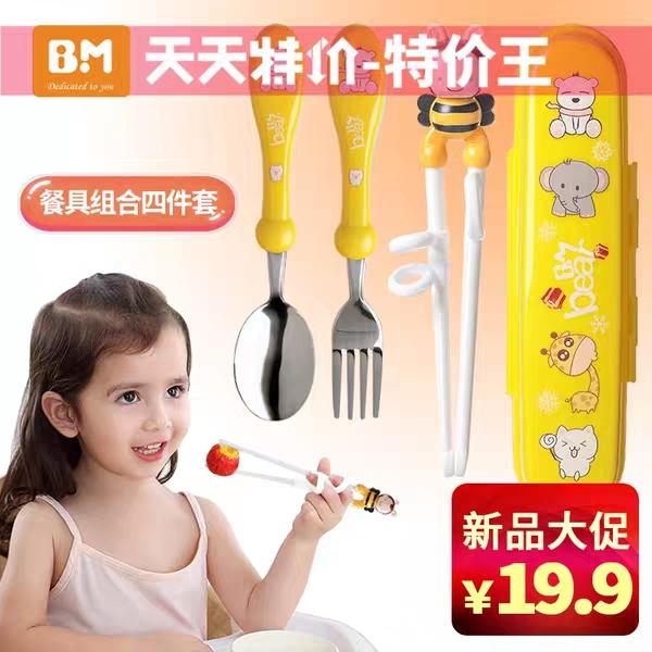 儿童筷子训练筷小孩专用餐具吃饭勺子宝宝学习练习辅助套装小朋友